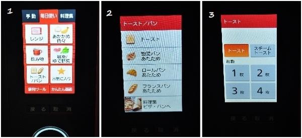 トースト1.jpg